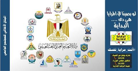 بوابة وزارة التعليم العالى والبحث العلمى المصرية